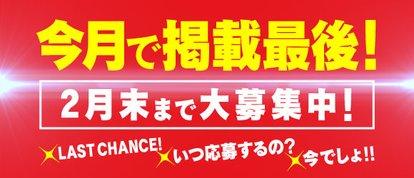 性感エステNADIA京都店