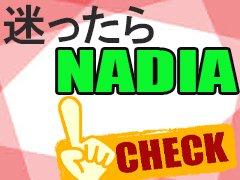 ポイント1<br />「脱がない!」「舐めない!」「触られない!」「舐められない」<br />京都の風俗エステの高収入求人サイトではちょっぴりハードなマッサージ店や、エステ店なのがありますが、アロマエステNADIA京都店はオプションなど一切ありません。つまり「脱がない!」「舐めない!」「触られない!」「舐められない」この4つが風俗店らしくないかと思いますが未経験の女の子でも無理なく活躍できる場所であり正統派エステ店になります。<br /><br />ポイント2<br />集客力トップクラス<br />神戸・京都のエステで、もっとも活気と知名度があり、沢山のお客様に愛され集客率は京都では間違いなくトップクラス!エステで働いてみたい貴女にも確実に高収入を得ることが可能です。<br /><br />ポイント3<br />女の子第一主義!<br />女の子を第一に考え無理なく高収入が得られるお店を目指しスタッフ一同日々研究しております。貴女もきっとアロマエステNADIA京都店に入店してよかったと思って頂けると自負しております。