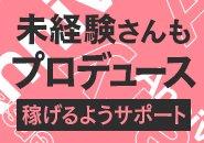 「札幌に行きたいけど遠くて迷う…」だったらアニバが最適です! 交通費・宿泊場所・ゴハンまで、すべてをカバーいたします!!
