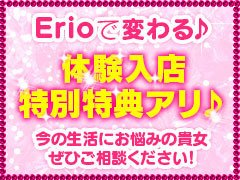 "<br /><a href=""http://www.cityheaven.net/hr/erio/"">http://www.cityheaven.net/hr/erio/</a><br /><br />エリオのホームページです☆"