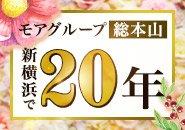 今なら1泊1,500円で宿泊可能♪写メ面接で合否をお伝え致します。 横浜でひと稼ぎしませんか?