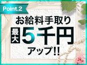 ◇頑張った分だけお給料がUP◇100分コース最大18,000円!!