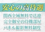 【完全個室待機】         ■全店 全員 個室待機可能☆     ■待機の環境作りに絶対の自信☆  ■女の子の為のエコグループ☆
