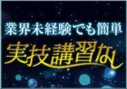 【安心してお問い合わせください】  ■女性スタッフが            常駐しております☆        ■お問い合わせだけでも大歓迎☆  ■お気軽にお問い合わせください☆