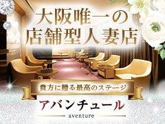 大阪初の店舗型人妻熟女専門店!<br />当店なら通常ホテルヘルスの二倍稼げます!