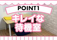 体験入店初日☆誰でも6万円完全保障!なので1日だけでの体験入店も歓迎☆