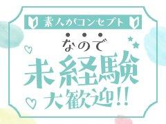 福岡への出稼ぎもOK☆★<br />福岡にも、系列店がございます。<br /><br />貴女の活躍できる環境を当店が最大限ご用意致します!!