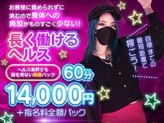 神奈川県トップクラスの集客力と高収入!!<br /><br /><br />風俗初めてのアナタ、他店で働いているアナタ、<br />絶対に稼ぎたいというアナタ・・・<br /><br />当店ができるかぎりサポートします。<br /><br />もし一人も接客がない時があったとしても、<br />保証制度があるので、安心です。<br /><br />尚、マスコミ取材・顔出しOKの女の子は、<br />優先的に採用しております。<br /><br />只今!女の子を大募集中!ご質問等は何でも大歓迎です!<br />何か聞きたい事がありましたらお気軽にお問い合わせ下さいませ。<br />