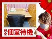 待機中もゆったり過ごせる完全個室待機★勿論Wi-Fi完備なのでネットも動画も見放題です!