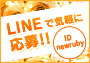 LINEで簡単応募!