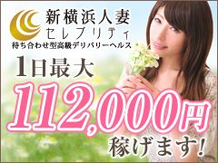 ◆新横浜トップクラスの超人気店◆<br />関東最大級の知名度『夢見る乙女グループ』の高級老舗店『新横浜人妻セレブリティ』は、新横浜エリアで最も忙しいお店です。<br /><br />女性の魅力は、「若さ」だけでは決してありません。<br /><br />若い女性には出せない色気、気品、艶っぽさ、気遣い、身のこなし、母性を感じさせる優しい雰囲気…。何か1つで構いません。<br /><br />そんな女性達を求める会員さまが大勢いらっしゃいます。<br /><br />20代後半、30代、40代、未婚者・既婚者、お子さまのいる方、業界未経験者も大歓迎です。<br /><br />◆徹底した託児所紹介制度完備◆<br />お子さまのいらっしゃる方でも、しっかりと稼いでいただけるように、駅近隣の託児所紹介をしています。<br /><br />24時間いつでも保育士さんが常駐し、事務所からも近いためお子さまに何かあった時でもすぐに駆けつけていただくことができます。<br /><br />もちろん、早退や遅刻などの罰金は発生しませんので、ご安心ください。