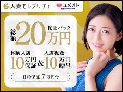 当店は、横浜エリアで群を抜いて忙しいヘルス店です。<br />25歳~40代までの『大人の女性』を大募集中!!<br /><br />■体験入店:10万円保証<br />■入店祝い金:10万円プレゼント!<br /><br />当店が初めての方におススメの保証パック実施中!<br /><br />+。。.。・.。*゚+。。.。・.。*゚+<br /><br />まじめな経営方針と独自のノウハウで今年で20年目を迎え、常に新しい要素を取り入れつつ、横浜で一番長く続いています♪<br />一般的には稼げないと言われている平日の午前中でも連日フル稼働!<br />また、数ある人妻店の中でも有数のバック率でエリア最大級の稼ぎを約束します!<br /><br />【横浜人妻セレブリティのお給料目安】<br />・90分バック 12,000円~17,000円<br />・120分バック 16,000円~21,000円<br />・150分バック 20,000円~25,000円<br />・本指名 +1,000円~5,000円<br /><br />上記の金額はあくまで目安となりますが、日給保証もご用意していますので、お給料ゼロ...などということには絶対になりません!<br /><br />中には、1日で112,000円稼ぐ女性もいらっしゃいます!<br /><br />まずはお気軽にお問い合わせから♪