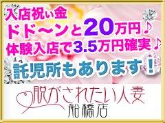 "<a href=""http://www.saretuma.com/funabashi/mobile/recruit.html"" target=""_blank""> ★★ ★★ ★★ ★★ ★★ ★★ 求人についての詳細はこちらまで  ★★ ★★ ★★ ★★ ★★ ★★</a>"