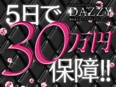電話   045-334-8600<br /><br />メール   dazzy0117@ezweb.ne.jp<br /><br />LINE ID     045dazzy<br /><br /><br /><br />24時間、ご応募・ご連絡お待ちしております★