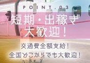 【交通費全額支給】北は北海道、南は沖縄まで【全国各地】 短期・出稼ぎも大歓迎です♪