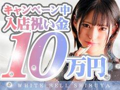 稼ぎたいあなたを徹底サポート!渋谷駅徒歩5分の稼げる立地で安心して働けます!ご質問等ございましたらお気軽にお問合せ下さい♪