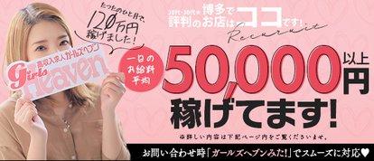 【福岡デリヘル】20代・30代★博多で評判のお店はココです!