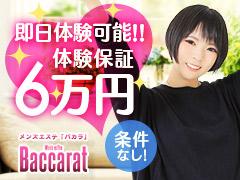 安心の2万円新人保証を貰いながらエステ資格を取れます!!