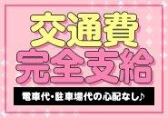無料送迎は名古屋でもどこまででも行きます!!車で通勤したい方には駐車場をご用意してあります。