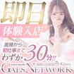 ギャルズネットワーク京都
