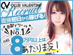 特別にカワイクなくても、特別にキレイじゃなくても大丈夫!!<br />クラブバレンタイン京都では『普通の女の子』を募集しています!