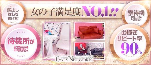 ギャルズネットワーク姫路