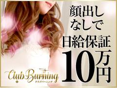 """<strong>◆「出稼ぎ」キャンペーン!<br />当店なら出稼ぎの女の子みんなに!<br />日給保証最大<br />100,000円支給!!!</strong><br /><br /><strong>■完全顔出し無しのお店です。実際のホームページをご覧ください↓↓<br /><a href=""""http://c-burning.com"""">http://c-burning.com</a><br />在籍女性の全てが顔出し無し<br />身バレなどもありませんので安心して勤務可能。<br /><br /><a href=""""http://www.girlsheaven-job.net/8/c-burning/blog/?of=y"""">■完全個室待機で安心できる環境です。<br /><br />■完全送迎・ご希望の場所まで毎日送り迎えいたします。<br /><br />■即利用可能な寮・託児所も完備<br /><br />■雑費・税金などがお給料から引かれることは一切ありません。<br /><br />■経験者の方には実技講習などは一切おこないません。</a></strong><br /><br /><strong><a href=""""mailto:c-burning@i.softbank.jp"""">お問い合わせお待ちしております。<br /><br />※求人サイトに記載の内容は当グループに直接ご連絡いただいたご本人様のみの条件となります。<br />それ以外での入店は条件が異なりますのでご了承ください。</a></strong><br /><br /><a href=""""http://line.naver.jp/ti/p/4UXGnOyhD0"""" style=""""line-height: 20.8px;"""">LINEでのお問い合わせはコチラ↓↓をタップ</a><br /><a href=""""http://line.naver.jp/ti/p/4UXGnOyhD0"""">LINE応募・お問い合わせ大歓迎</a>"""
