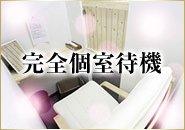 完全個室待機!自分の空間を大事にしてください。