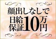 顔出しなしで日給保証10万円!