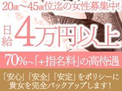 完全日払い制度 『 日給4万円以上可能 』