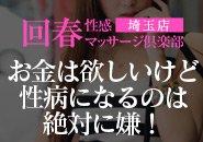 埼玉回春は性病のリスク0!安全に安心して高収入を得ることができます♪