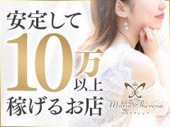 日給 10万円以上可能!!