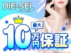★1日保証70000円~!<br /><br />★株式会社です!福利厚生万全で貴方をサポートします!