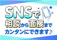 ★完全日払い★1日保証7万円以上★未経験さん大歓迎