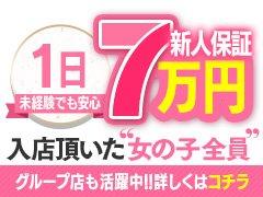 ◆面接交通費は全額支給<br /><br />◆【待機保証】<br />・5,000円/時(愛人)<br />・4,000円/時(人妻)<br /><br />◆身バレ対策の徹底
