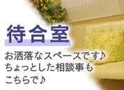 在籍された女性がリラックスする空間です♪雑誌を読んだりコーヒーを飲んだり♪ウォーターサーバーもご自由に♪
