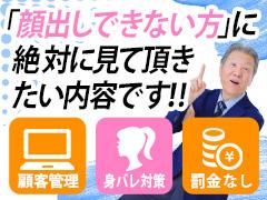 ☆『福井人妻営業所』は、おかげさまで激戦区の<br />福井市内で約4年間、安定した業績を上げております!<br /><br />☆私たちと一緒にお店を作っていきませんか?