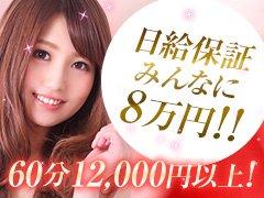 当店は20~40代の女性が日本一活躍できるお店と言っても過言ではありません。<br /><br />【お給料】<br />60分バック12,000円!!!!!!!<br />しかも指名料フルバック♪<br /><br />日給保証はみんなに80,000円をご用意!!!!<br />高回転だからもっと稼げますよ♪<br /><br />【出勤】<br />もちろん完全自由出勤!<br />2時間、3時間など好きな時間から働けます( *´艸`)<br />