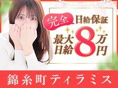 錦糸町エリア随一の素人専門店!約40店舗展開の大型グループが経営するお店だからとっても安心です。普通の女の子たちが活躍中!