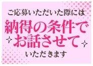 夏は短期勝負★出稼ぎガール応援企画★5日間25万円OVER プラン