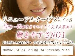 西湘エリアNO.1の小田原人妻城でお仕事しませんか?