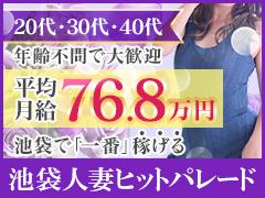 日本でも指折りの大手風俗店グループ・シンデレラFCグループ(全36店舗経営)が、今もっとも力を入れてる人妻系ブランドの筆頭!シティヘブン東京池袋人妻店舗受付型部門で常にランキングNo1!かつ各部門においてもランキングにおいて上位をキープする人気店です。当店で稼げないとは言わせません!