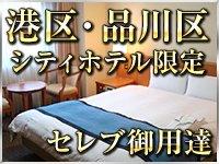 日本でも最も高所得者が多く居住している港区・品川区のお金に余裕のあるセレブの方々を接待するお仕事です。他のエリアへの派遣は一切ありません。在籍している女性もお客様の質にはみなさん満足されています。