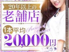 一回のお仕事最低20,000円+α<br /><br />
