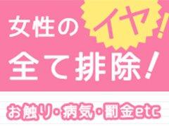 ◆千葉・東京圏内8店舗展開中◆<br />千葉県内、千葉・成田・西船橋と東京(錦糸町)に計8店舗のM性感店を運営している、<br />県内最大級手コキM性感グループです。<br /><br />◆どんなサービス?◆<br />内容は至って簡単。前立腺マッサージ、パウダー性感マッサージ、睾丸マッサージなどの性感サービスにフィニッシュは手コキです。<br /><br />◆このお仕事にはこんな女性が向いている◆<br />・前立腺マッサージに抵抗がない<br />・責められるより責める方が良い<br />・お触りされるのが苦手<br />・ヘルスサービスも苦手<br /><br />◆サービスは全部ハンドのみ◆<br />サービス内容はハンドのみ・お客様からのお触りも完全にNG。<br />オプションでもヘルスサービス等は一切ありません。<br /><br />◆胸のお触りもNG◆<br />よくある風俗エステ店では胸のお触りまでOKですが、快楽M性感倶楽部では胸はもちろん、下着の上からでもお触りが一切NGとなっています。<br />責められるより責めたい、お触りをされる事が苦手、そんな貴女にピッタリのお店です。<br /><br />◆安心の保証制度◆<br />採用者全員に入店初日から報酬保証をお付けしています。<br />万が一、お仕事が無かったら… 指名をうまく取れなかったら…<br />そんな心配は一切無用!!<br />快楽M性感倶楽部は全員が安定して稼げるように全力で支えます。<br /><br />◆万全のサポート体制◆<br />老舗ならではのわかりやすいマニュアル・教材が揃っています。<br />経験者の方も未経験者の方もスタッフ全員が全力でサポートします。<br /><br />◆収入について◆<br />経験者の方も未経験者の方も希望の金額を稼げるよう全力でサポート致します。<br />面接時に希望金額をお聞きしますので、一緒に計画を立てて行きましょう。<br /><br />◆面接・体験入店◆<br />面接後、系列店での即日体験入店も可能です。<br />千葉・成田・錦糸町の系列店も同時募集中です。<br /><br />お気軽にお問い合わせ下さい。