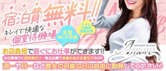 Amore(アモーレ) 初恋のトキメキ