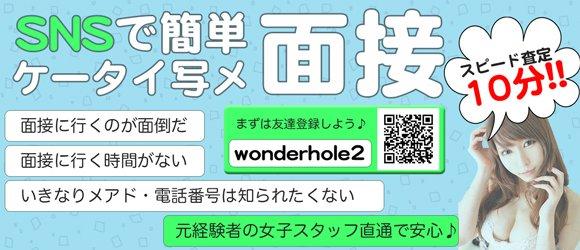 ワンダーホール24