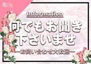 LINE ID: admsizuku (問い合わせだけでもOK♪)