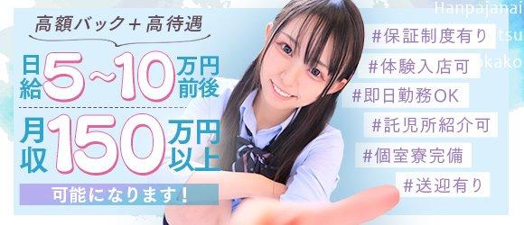 A○女優&人気フードルが東京からやってくる店!! ハンパじゃない伝説~静岡校