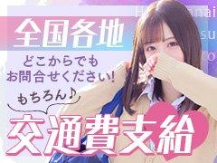 超人気店ハンパじゃない伝説~静岡校で楽しく働いて高額収入を手にしてみませんか?